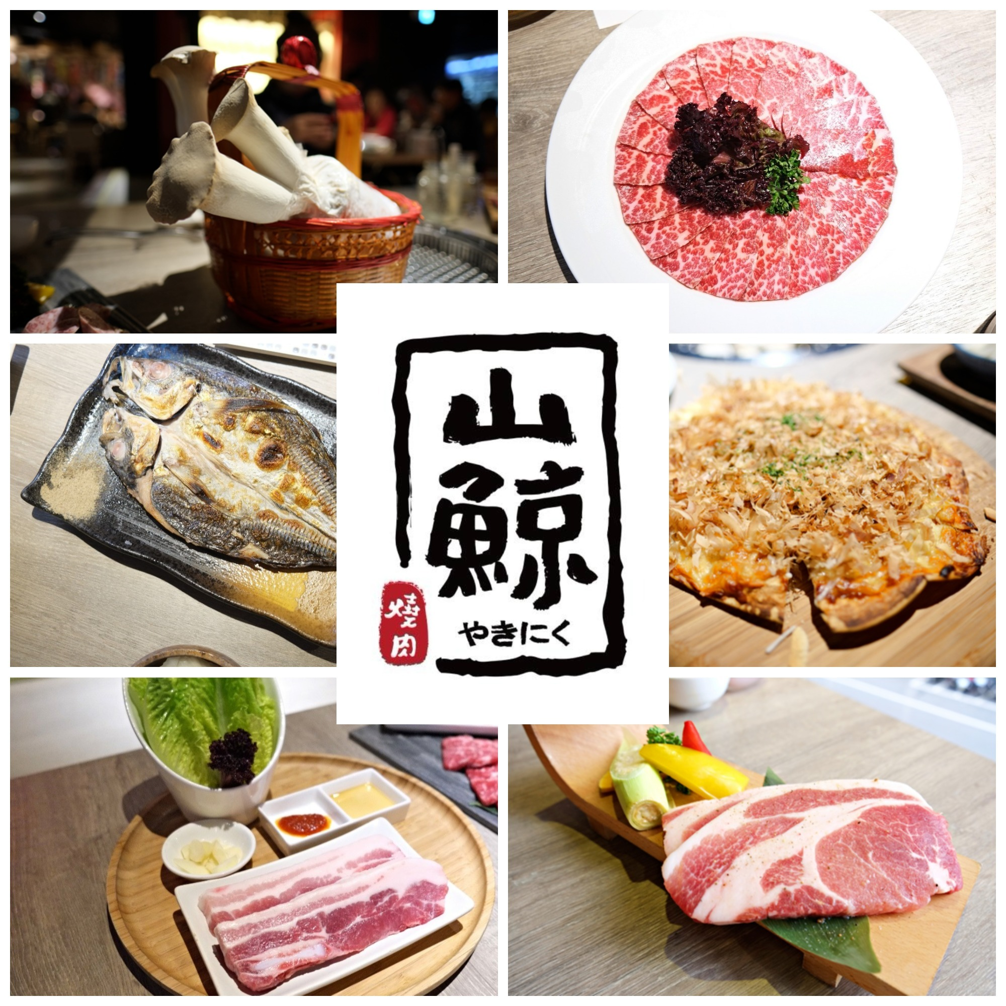 台中山鯨燒肉-雙人套餐 優質燒肉套餐
