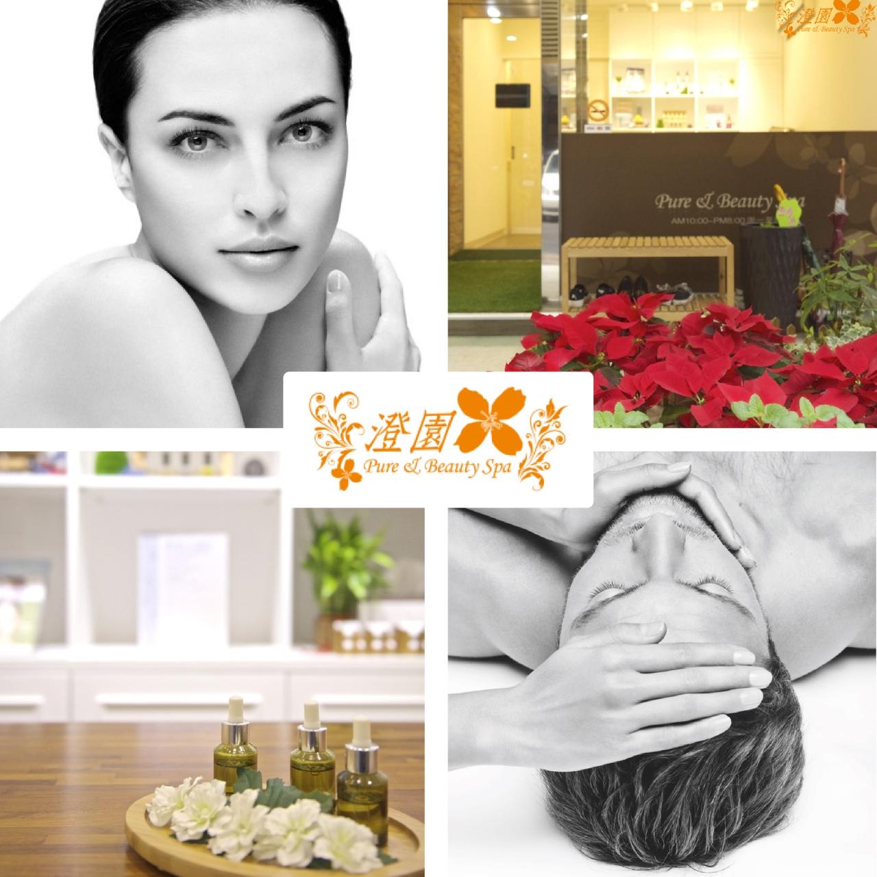 澄園Pure & Beauty Spa-能量五行暖油護理(手技時間100分)