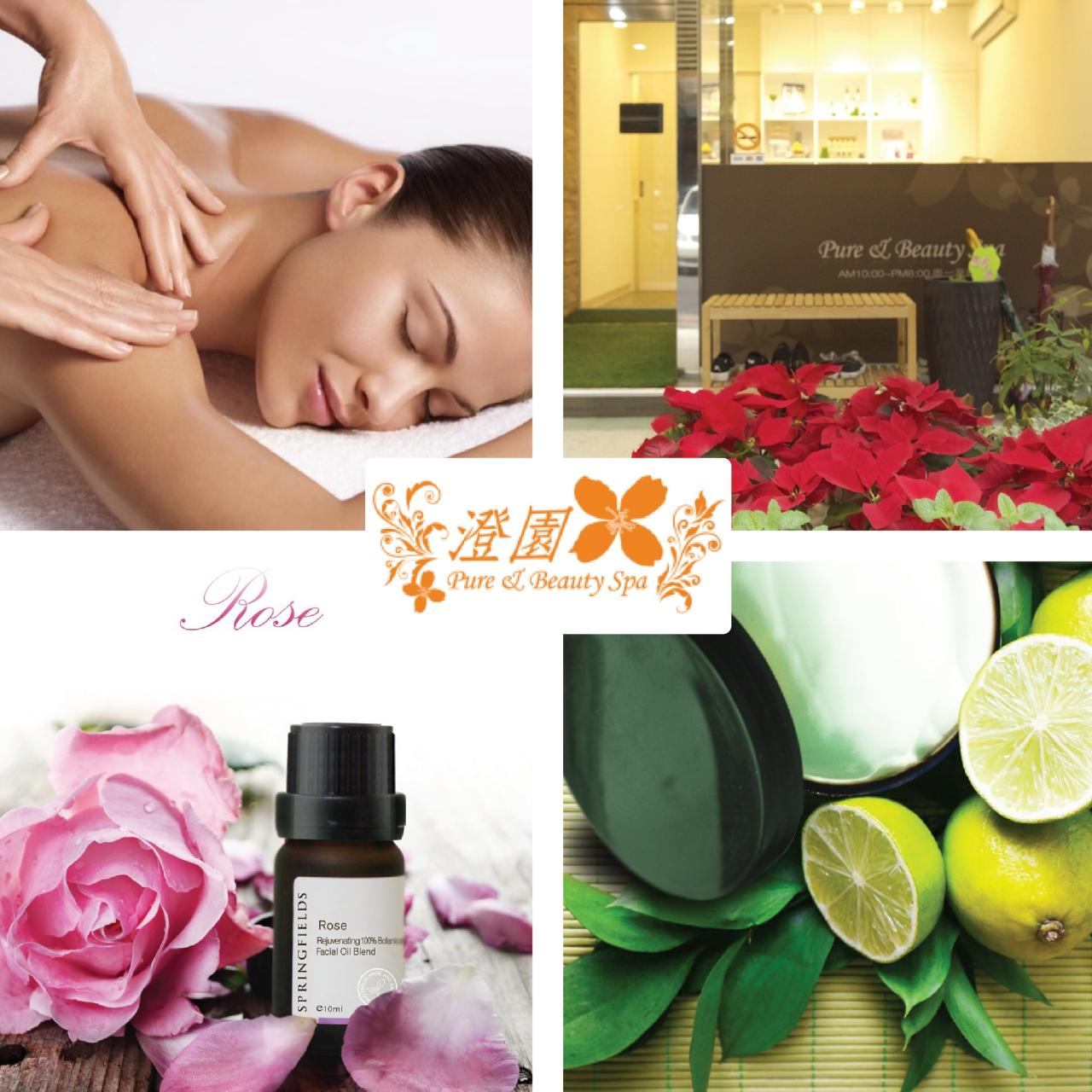 澄園Pure & Beauty Spa-頂級香氛釋壓之旅(手技時間60分)