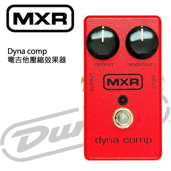 【非凡樂器】Dunlop MXR Dyna Comp M-102 單顆壓縮效果器 compressor/可平衡輸出到音箱的訊號/贈導線
