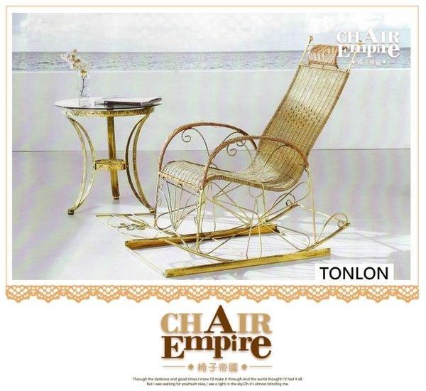 《Chair Empire》南洋風、歐洲風 /搖椅/躺椅/沙灘椅/休閒椅317 庭院家具