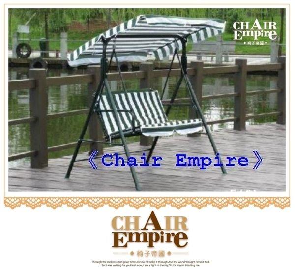 《Chair Empire》『綠白條紋雙人鞦韆』躺椅 搖椅 秋千 鞦韆雙人鞦韆吊籃庭院家具