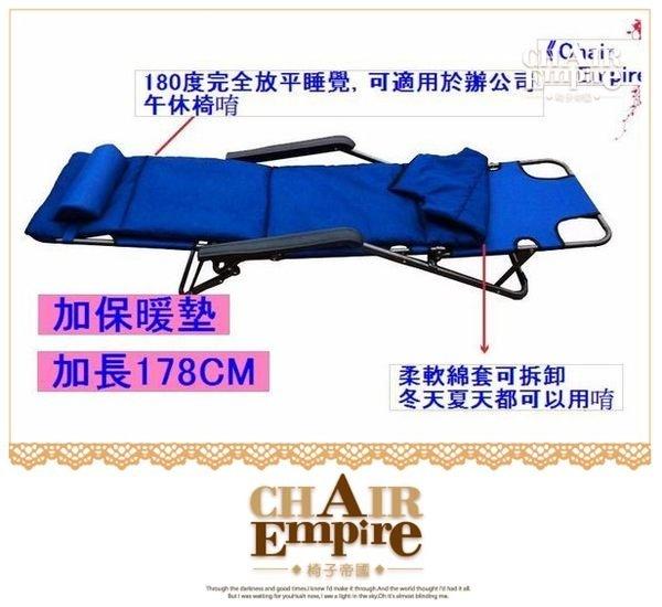 《Chair Empire》『保暖款品質實在』加保暖墊 加長型178cm 三段式摺疊躺椅 躺椅 午休椅 折疊躺椅