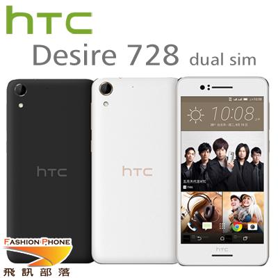 HTC Desire 728 dual sim 八核心5.5吋雙卡雙待智慧機 (簡配/公司貨) 贈保護貼+清水套