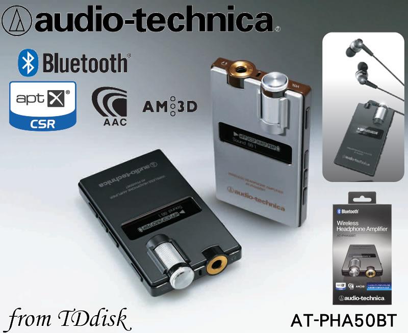 志達電子 AT-PHA50BT audio-technica 日本鐵三角 藍芽/藍牙 內建耳機擴大機無線立體聲接收器