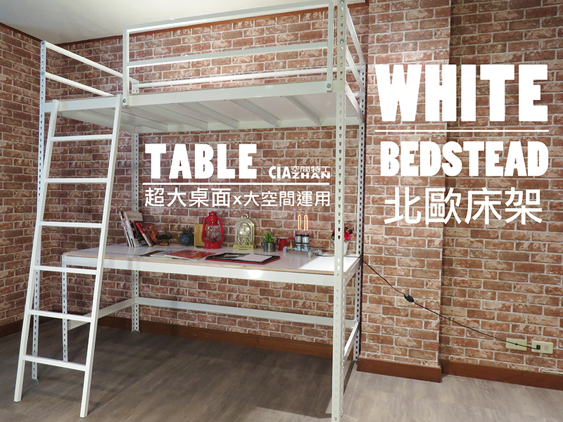 日式簡約設計款?空間特工? 床架設計免螺絲角鋼 單人床 高架床 電腦桌 床檯 書桌 辦公桌 床組