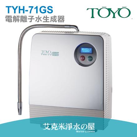 TOYO日本東洋電解離子水生成器(TYH-71GS) 超低特價~再贈3M三道前置過濾等多項好禮~!!(還有免費到府安裝~)