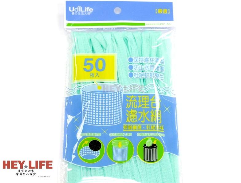 【HEYLIFE優質生活家】流理台濾水網 50入 水槽 排水網 台灣製造品質保證