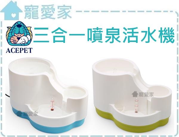 ☆寵愛家☆ACEPET三合一噴泉活水機,台灣製造,高容量2400c.c.