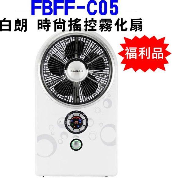 (福利品) FBFF-C05【白朗】時尚搖控霧化扇 保固免運-隆美家電