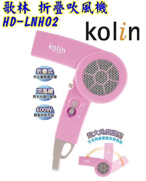 HD-LNH02【歌林】折疊吹風機(復古造型) 保固免運-隆美家電