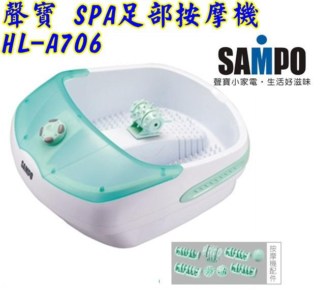 HL-A706【聲寶】SPA足部按摩機(公司貨) 保固免運-隆美家電