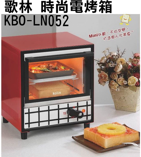 KBO-LN052【歌林】時尚電烤箱 保固免運-隆美家電