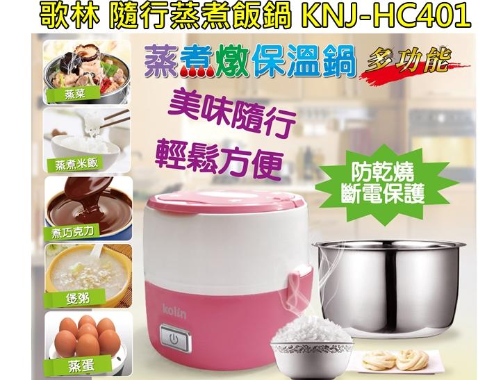 KNJ-HC401【歌林】隨行蒸煮飯鍋 保固免運-隆美家電