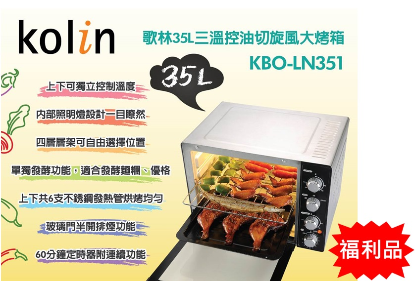 (福利品) KBO-LN351【歌林】35L三溫控油切旋風大烤箱 保固免運-隆美家電