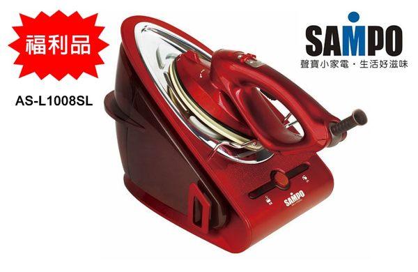 (福利品) AS-L1008SL【聲寶】專業雙效蒸氣熨斗 保固免運-隆美家電