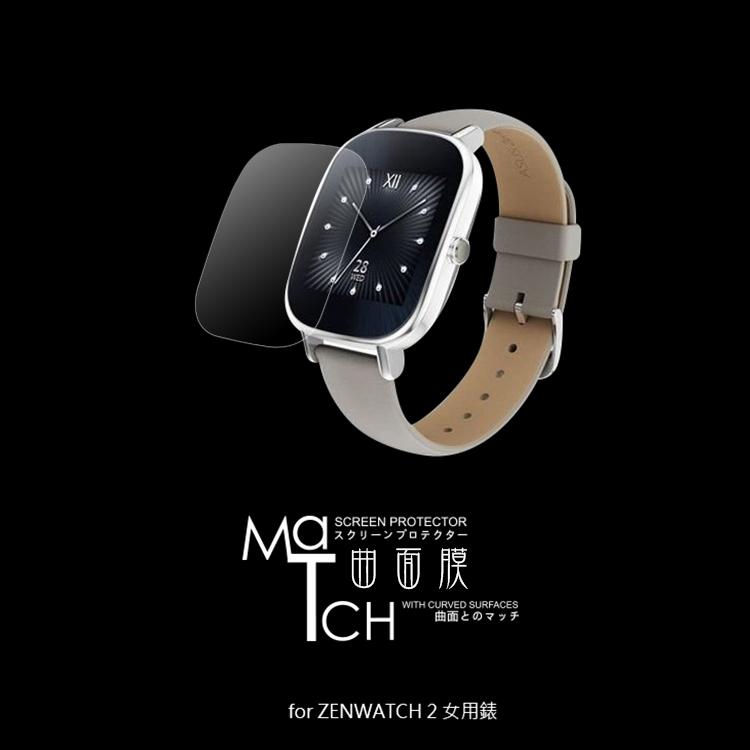 ASUS ZenWatch 2 WI502Q 1.45吋 女用款 智慧手錶 曲面膜 螢幕保護貼 【一組二入】