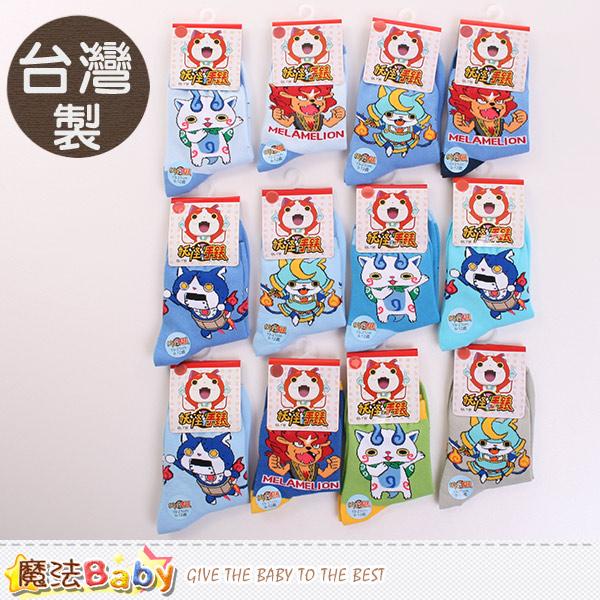童襪 台灣製妖怪手錶正版兒童短襪(隨機出貨 4雙一組) 魔法Baby~k50183