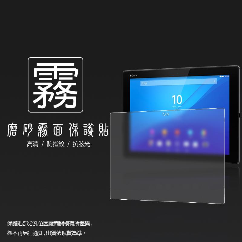 霧面螢幕保護貼 Sony Xperia Z4 Tablet 平板保護貼