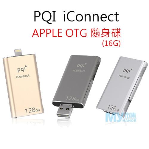 PQI iConnect APPLE OTG (16G) 隨身碟