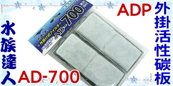 【水族達人】ADP《外掛活性碳過濾棉.2片入.AD700專用》AD-700 台灣製造!過濾超讚!