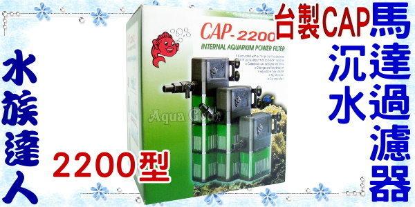 【水族達人】台製CAP《沉水馬達過濾器(含濾杯).2200型》經濟、耐用!
