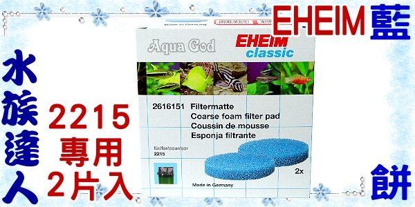 伊罕EHEIM《2215圓桶專用藍餅/藍棉/生化濾棉.2片入》