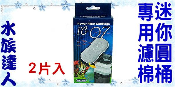 【水族達人】台製 七星《FC-07(SF-703/XB-303)迷你圓桶專用濾棉.2片入/盒》SF703/XB303