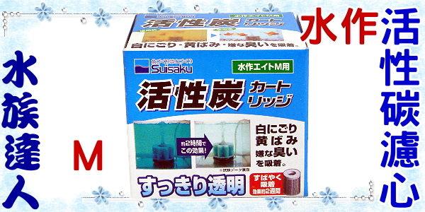 【水族達人】日本SUISAKU水作《內置空氣過濾器(水妖精)活性碳濾心M》