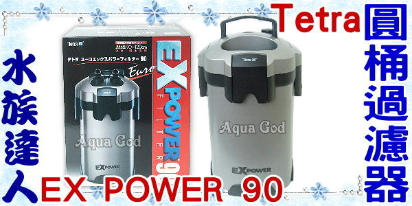 【【水族達人】德彩Tetra《新款EX90圓桶過濾器 TF90》EX POWER 90淡、海水用