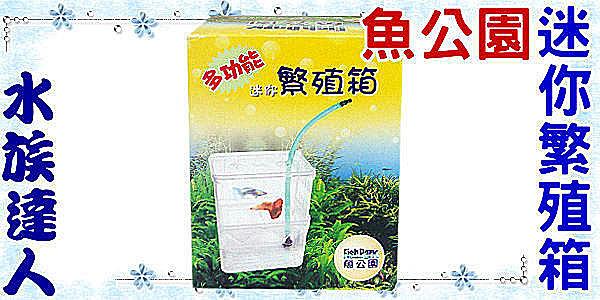 【水族達人】魚公園《多功能迷你繁殖箱》隔離箱/產仔箱/產卵盒/產卵箱