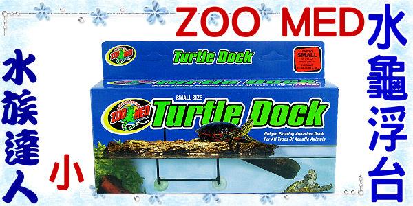 【水族達人】美國ZOO MED《水龜浮台.小》烏龜島 躲藏.裝飾.造景