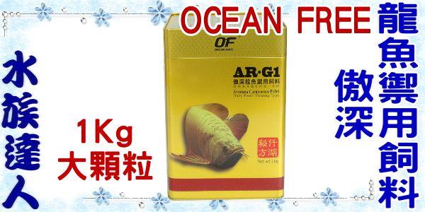 【水族達人】新加坡OCEAN FREE《OF AR-G1傲深龍魚禦用飼料 FF916(大顆粒) 1kg》 仟湖秘方/ 上浮性/泰國虎、血鸚鵡、皇帝魚適用