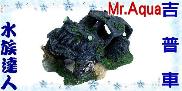 【水族達人】【裝飾品】水族先生Mr.Aqua《吉普車.R-MR-017》RMR017 造景裝飾/汽車/車子