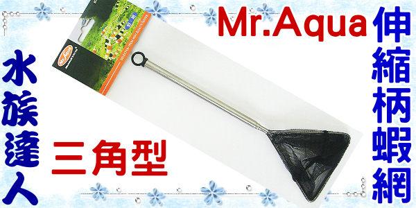 【水族達人】水族先生Mr.Aqua《伸縮柄蝦網˙三角型》撈魚網