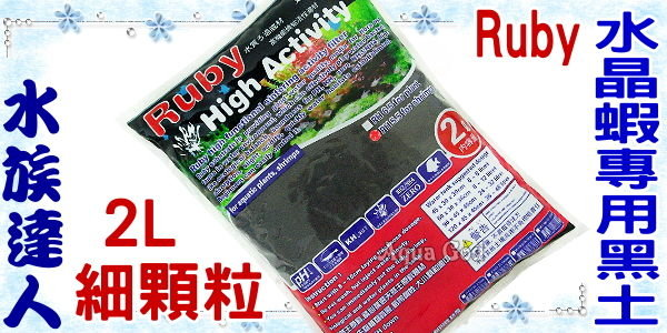 【水族達人】【台灣ISTA代理】Ruby《水晶蝦專用黑土(PH5.5) ˙ 2L細顆粒》