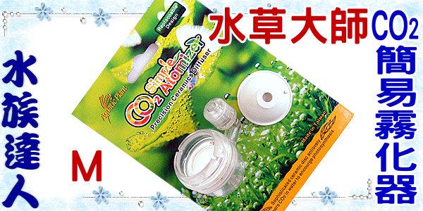 【水族達人】【CO2設備】水草大師Aquatic Plant《CO2 簡易霧化器M 61S-C036090 M》精密陶瓷細化片