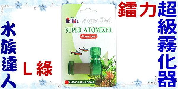 【水族達人】鐳力Leilih《簡易型超級霧化器.L綠》細化器 提高溶解率!淡海水用