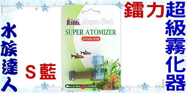 【水族達人】鐳力Leilih《簡易型超級霧化器.S藍》細化器 提高溶解率!淡海水用