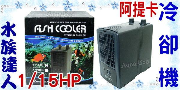 【水族達人】韓國進口《阿提卡冷卻機1/15HP》1/15 HP原廠公司貨+保固 (預訂制)