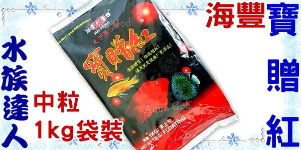 【水族達人】海豐《寶贈紅飼料.中粒1kg袋裝》血鸚鵡、觀賞魚飼料
