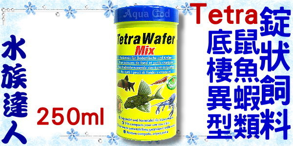 【水族達人】德彩Tetra《Wafer Mix底棲異型鼠魚(蝦類)錠狀飼料 250ml》健康.營養.美味!