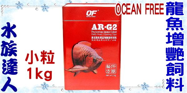【水族達人】新加坡OCEAN FREE 傲深《AR-G2 龍魚專業增艷御用飼料 FF1049(小粒) 1kg》 仟湖秘方/龍魚/肉食魚 OF of