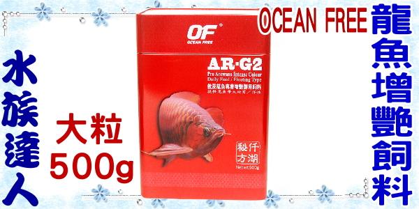 【水族達人】新加坡OCEAN FREE 傲深《AR-G2 龍魚專業增艷御用飼料 FF1048(大粒) 500g》 仟湖秘方/龍魚/肉食魚 OF of