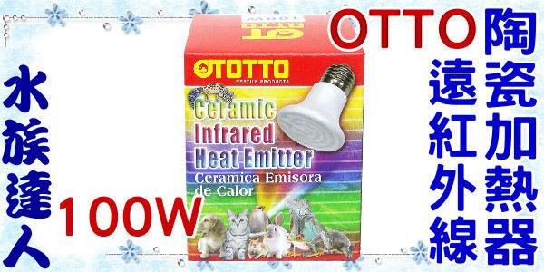 【水族達人】【兩棲爬蟲】台灣OTTO奧圖《遠紅外線陶瓷加熱器S款.MCL-100W》