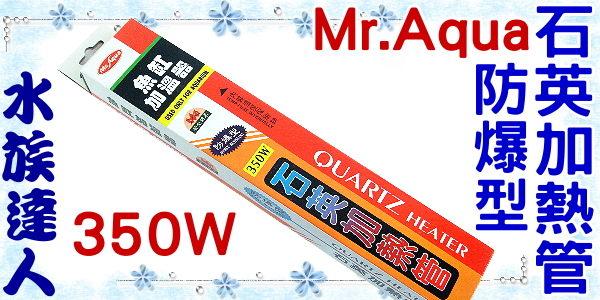 【水族達人】水族先生Mr.Aqua《魚缸加溫器/石英加熱管350W(防爆型)》加熱器