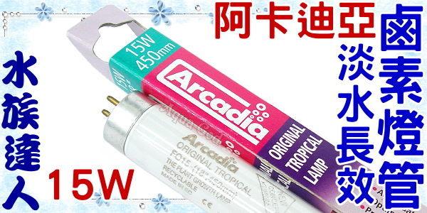 【水族達人】阿卡迪亞Arcadia《T8淡水長效鹵素燈管.15W》超明亮!