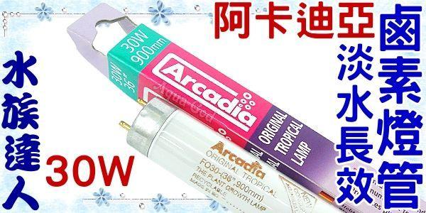 【水族達人】阿卡迪亞Arcadia《T8淡水長效鹵素燈管.30W》超明亮!