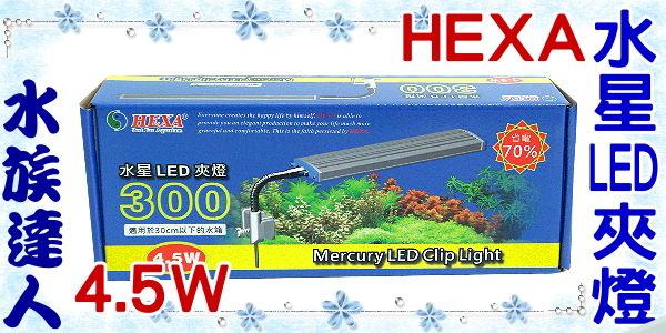 【水族達人】海薩 HEXA《水星LED夾燈300/4.5W》LED燈/適用於30cm以下魚缸