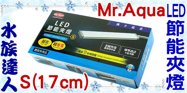 【水族達人】水族先生Mr.Aqua《LED節能夾燈S(17cm).D-MR-301》安規認證